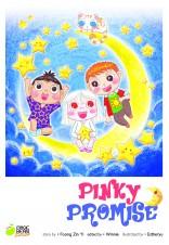 Magic Bean Junior 05: Pinky Promise