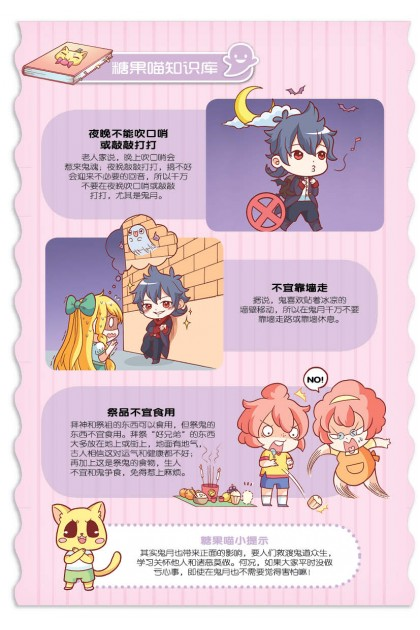 糖果系列 29 灵异篇:我最勇敢!最大胆!