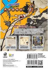 X探险特工队 智力冒险系列 16:暴君的陷阱