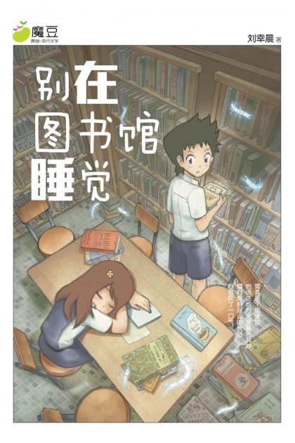 魔豆流行文学 07:别在图书馆睡觉