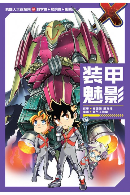 X探险特工队 机器人大战系列 07:装甲魅影