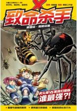 X探险特工队 万兽之王II系列 01:致命杀手