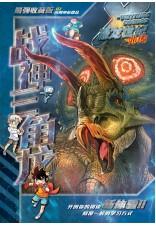 恐龙世纪外传 02:战神三角龙