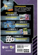 恐龙世纪外传 04:空中斗士风神翼龙