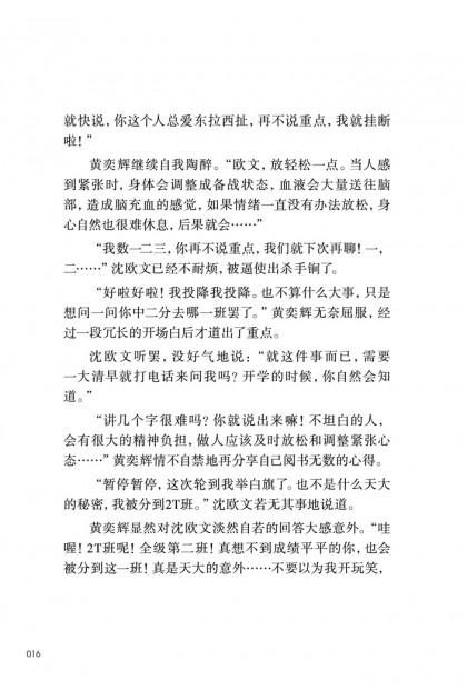 魔豆流行文学 43:青春就要一起狂!