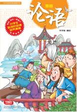 中华经典教育漫画:论语