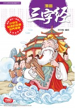 中华经典教育漫画:三字经