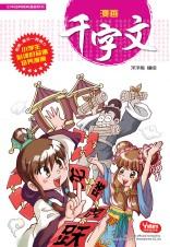 中华经典教育漫画:千字文