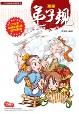 中华经典教育漫画:弟子规
