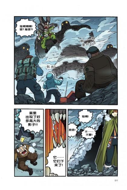 X探险特工队 智力冒险系列 06:一亿吨的巨兽