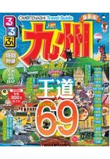 Omotenashi Travel Guide 九州