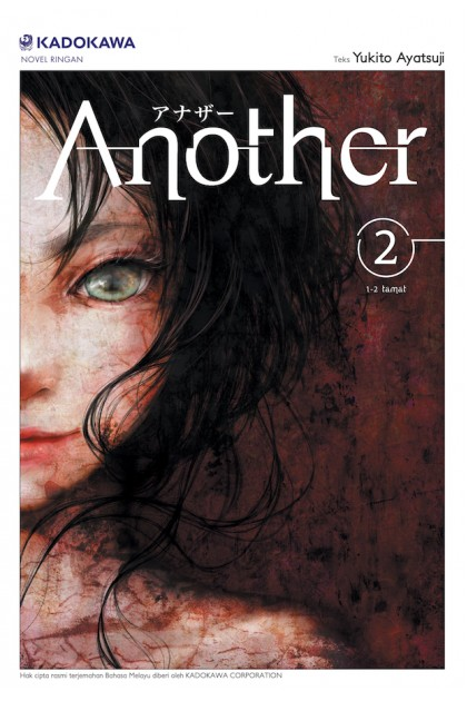 Another 02 (Novel)
