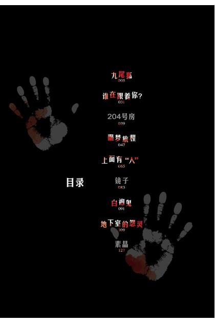 今夜不关灯 14: 谁跟着你? 韩国篇2