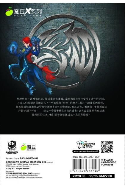 魔豆X系列 半兽人战纪 08:亡土之旅