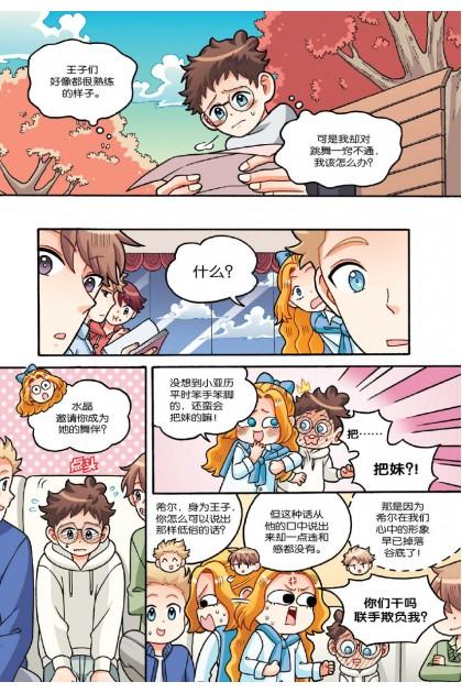 王子系列 12:舞蹈篇:公主,Shall We Dance?