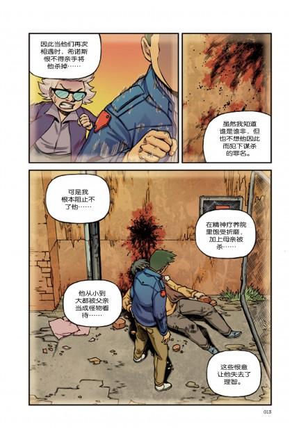 X探险特工队 科学推理系列 11: 地狱血红之泉