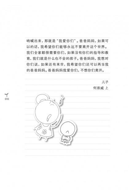 魔豆流行文学:给你一封信:感受父母与孩子的幸福LETTER