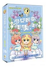 糖果宝贝系列 10:发育成长篇: 少女蜕变,美!美!美!