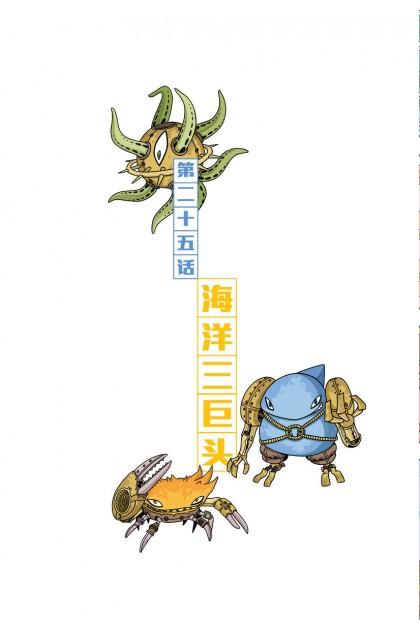 妖怪大战 05