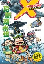 X探险特工队 不明生物系列 05:尼斯湖水怪