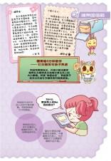 糖果系列 31 压力篇:学习当个抗压宝宝