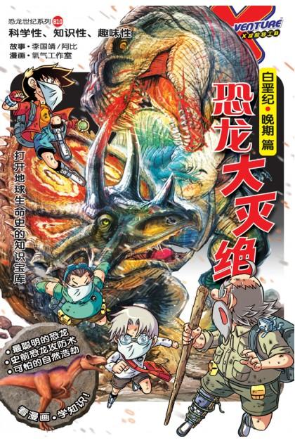X探险特工队 恐龙世纪系列 10:恐龙大灭绝