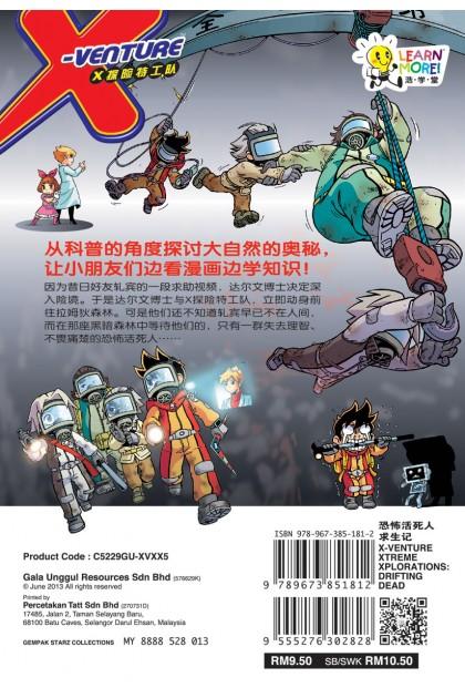 X探险特工队 科幻冒险系列 05:恐怖活死人求生记