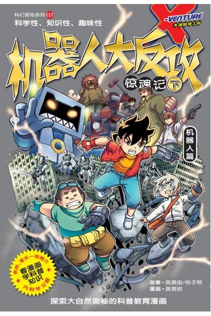 X探险特工队 科幻冒险系列 17:机器人大反攻惊魂记(下)