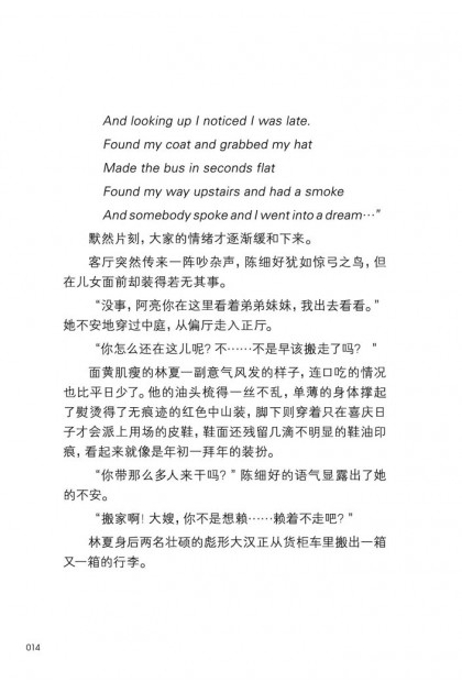 魔豆原创文学:不聚不散