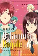 Hakoniwa Royale 01