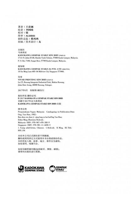 魔豆X系列 半兽人战纪 09:青龙与白虎