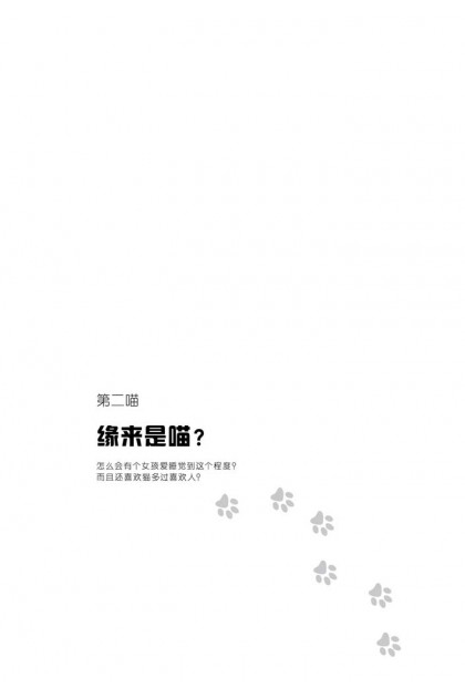 魔豆棉花糖 11:喵呜 ~ 吃我一记猫猫拳!