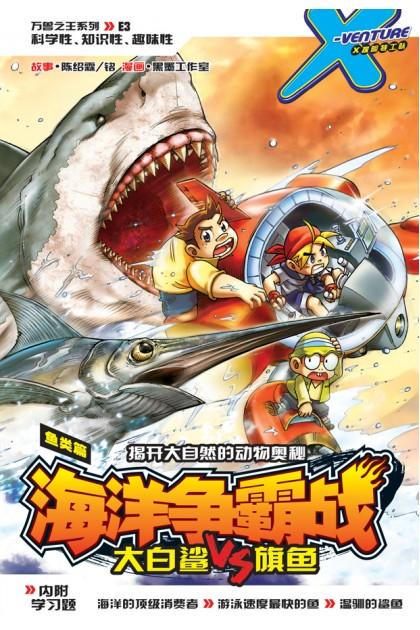 X探险特工队 万兽之王系列 03:海洋争霸战