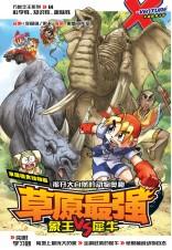 X探险特工队 万兽之王系列 04:草原最强