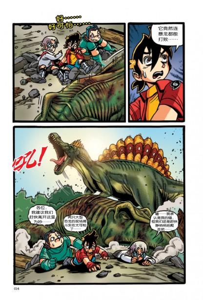 恐龙世纪外传 01: 战神·暴君
