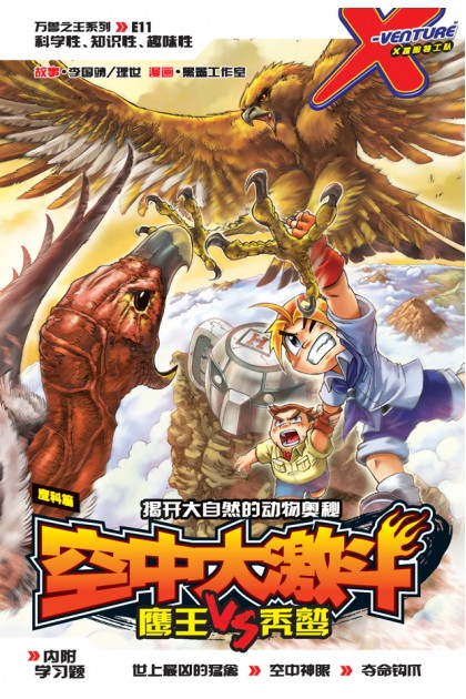 X探险特工队 万兽之王系列 11:空中大激斗