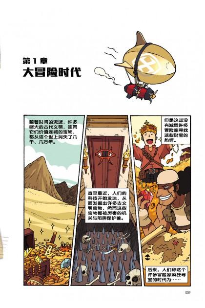 X探险特工队 智力冒险系列 01:木乃伊军团