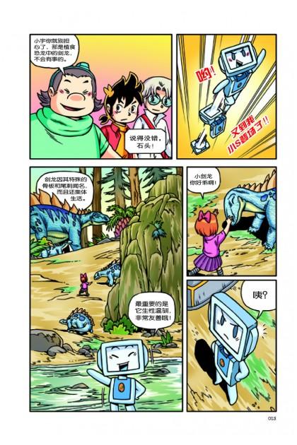 恐龙世纪外传 02: 武装骑士·空中斗士