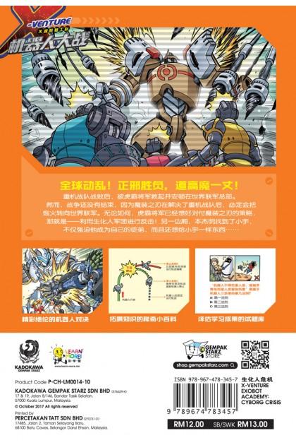 X探险特工队 机器人大战系列 10:生化人危机