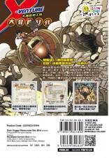 X探险特工队 智力冒险系列 04:无敌巨神兵