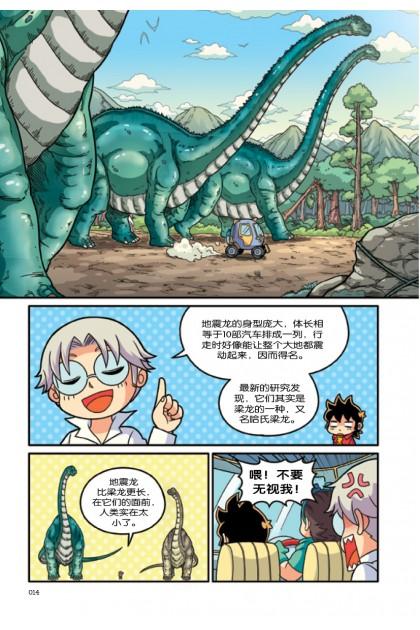 恐龙世纪外传:移动堡垒·奇盔使者