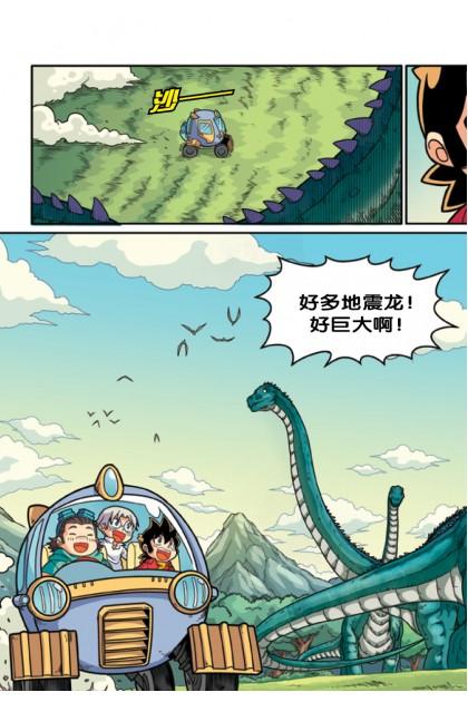 恐龙世纪外传 03:移动堡垒·奇盔使者