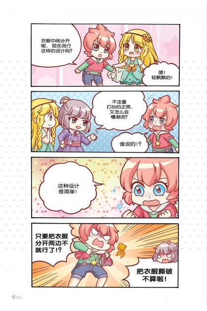 糖果系列 最萌宝贝 02: 幸福马卡龙