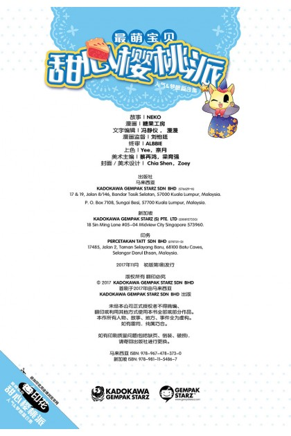 糖果系列 最萌宝贝 03: 甜心樱桃派