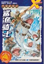 X探险特工队 智力冒险系列 05:鲨鱼骑士