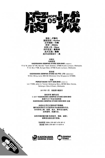 腐城 05
