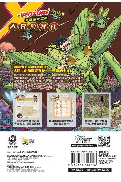 X探险特工队 智力冒险系列 20:妖精森林