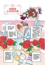 王子系列 15:婚礼习俗篇:幸福进行曲