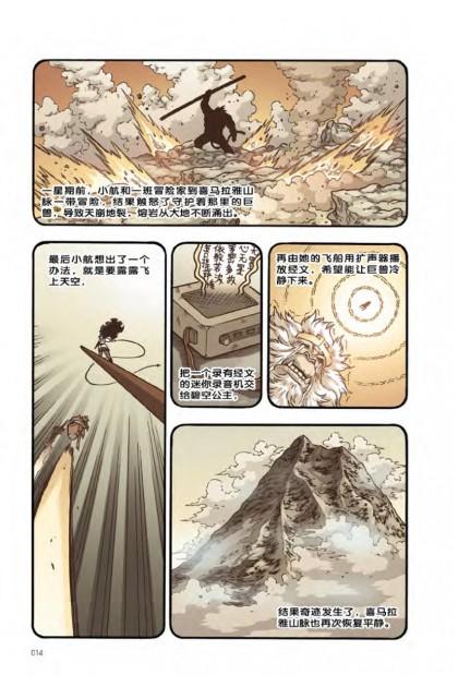 X探险特工队 智力冒险系列 07:决战龙穴