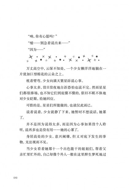魔豆棉花糖 12:呐,你知道星星为什么闪动吗?